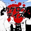 Kagerou Daze MIX Chandelier_ft. Hatsune Miku