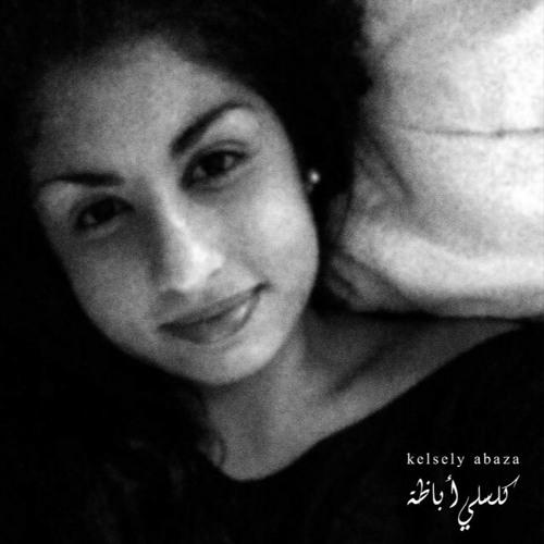 Amira أميرة - Kelsely Abaza كلسلي أباظة Free download