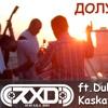 Rxdi ft. Duli, T. H. A. & Kaskata - Долу / Dolu