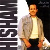 Hisham Abbas - Zaman Wana Soghiar 1995 - هشام عباس - زمان وأنا صغير