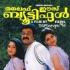 Life is Beautiful (2000)- Iniyenthu Nalkanam (HQ)
