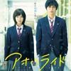 Ikimono Gakari [いきものがかり] - Kirari [キラリ](Ao Haru Ride [アオハライド] Live Action OST)(cover)