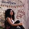 Dina El Wadidi - Hozn El Ganoub