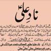 Bara Lajpal Hai Ali as qaseda sain khawar