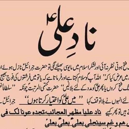 Bara Lajpal Hai Ali as qaseda sain khawar by Jhony Lala G