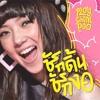 ชักดิ้นชักงอ - พลอยชมพู (Jannina W)【Cover by Ky0N】