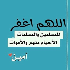 حتى تكون مجاب الدعوة - د. الدويش