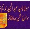 Mulana Abdul Majeed Nadeem shah shahib -SURA-E-FATEHA