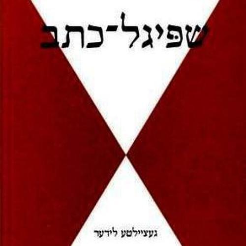Lea Shlanger's Yiddish radio program מיט ליד און ווארט,