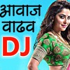 Awaj Vadhav Dj - Dj Saurabh SDD & Dj TDK Utg Preview