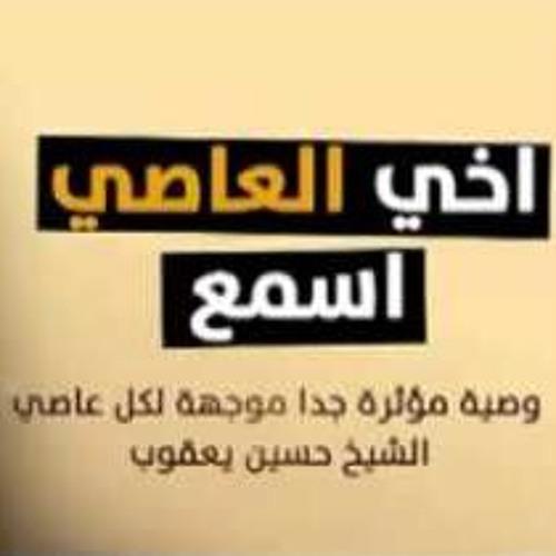 1-أخي العاصي