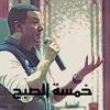 Download جديد : هشام الجخ - خمسة الصبح Mp3