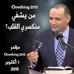 من يشفي منكسري القلب - د. ماهر صموئيل - Onething 2015