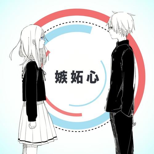 嫉妬心(jealousy) / *Luna feat.Rana