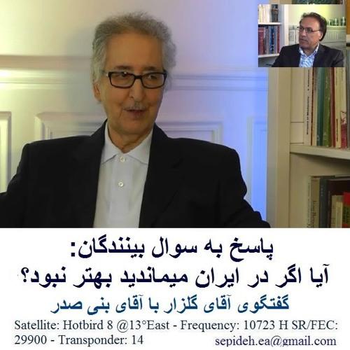 Banisadr 94-10-17= پاسخ به سوال بینندگان: آیا اگر در ایران میماندید بهتر نبود؟: مصاحبه با بنی صدر