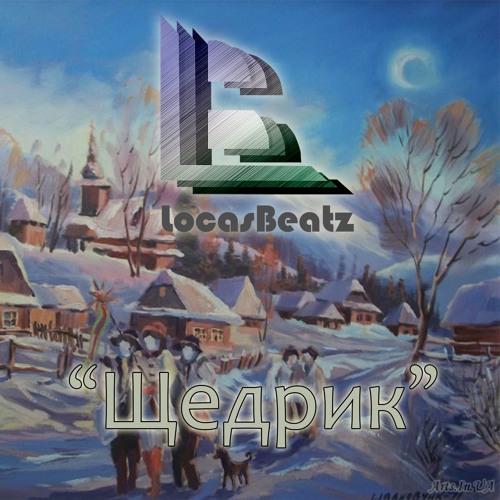 Щедрик (cover-remix)