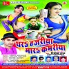 Dhara Hajariya Mara Kamariya_ritik Raj_k B Creation 9798883168