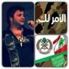 Alaa Zalzali - طل الجيش اللبناني - علاء زلزلي