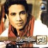 Ali Hussein - Oyonek El Sood   علي حسين - عيونك السود