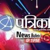 Patrika News Bulletin - 10-Jan-16