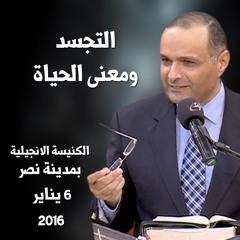 التجسد ومعنى الحياة - د. ماهر صموئيل - الكنيسة الانجيلية بمدينة نصر