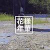 BTS - 고엽 Dead Leaves