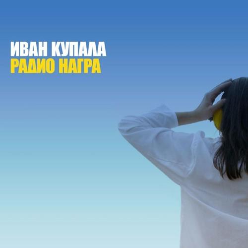 Ivan Kupala (Иван Купала) - Radio Nagra (Радио Награ) (2002)