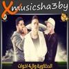 Download مهرجان الدخلاوية والـ 4 اخوات لـ اتحاد القمة - فيلو والتونى وحودة ناصر 2016 Mp3