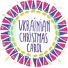 Atmasfera - Ukranian christmas carol / Різдвяна  коляда