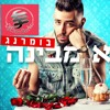 בומרנג - לא מבינה  Eitan Sarko Bit Mix
