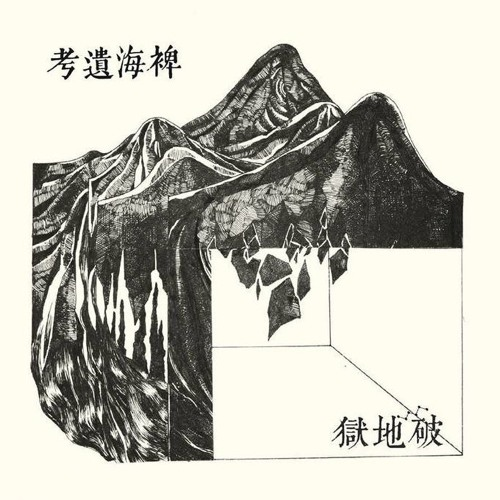 "破地獄/Scattered Purgatory - ""破城入山 - Ramming The Town Roaming The Mountain"""