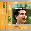 Download علاء عبد الخالق البوم وياكي 1987 اغنية نبع الحنان يا أمي Mp3