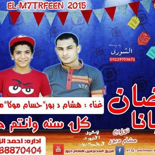 مهرجان رمضان جانا المحترفين2015 هشام دبور حسام موكا
