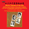 Movie Themes of the 40's - The Little Nuptial Chamber