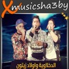 Download مهرجان الدخلاوية واولاد زيتون غناء فيلو وتوني وشاعر الغية 2016 Mp3