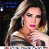 Cyrine Abdel Nour - BILA HDOOD بلا حدود - سيرين عبد النور  2016