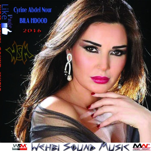 sirin abd nour mp3