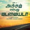 Thalli Pogathey Full song - Vaanilai Maruthey - Achcham Yenbathu Madamaiyada - A R Rahman -
