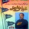 05 Lajpal Ali Diyan Lajpal :: Mukhtar Ali Sheedi Vol-75