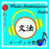 MPA Bunpou - Minna no Nihongo II Bab 26 (BGM)