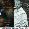 Nour Elseba - Cheb3 Meni Habibi  شباع مني حبيبي - نور الصبا 2016