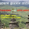 AAKASH JHALAMALA TARA LE By Dil Tamang N Jitu Lopchan