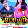 Bhojprui Song Raj Ji| Bhojpuri Song 2016 Download