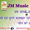 Na Debu Ta Bhojpuri Song 2016 Mp3