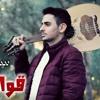 سامي عودة - قوانين الحب - Sami Odeh - Qawanin Elhob mp3