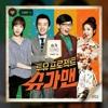 Download It's Love - '사랑인 걸' (iKON Cover in Sugar Man)아이콘  ♪ 슈가맨 Mp3