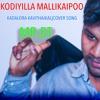 kodiyillea mallikai poo manakuthea vaasam| 2016 cover song tamil video song |kadalora kavithaikal