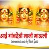 aai gavdevi mazi mauli instrumental music by Nitesh Patil
