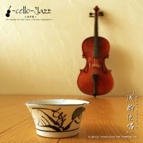 『浅酌低唱』-cello-Jazz 30sec.スポット