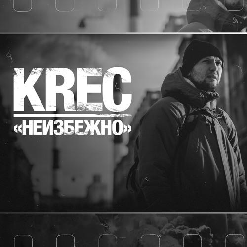 "KREC ""НЕИЗБЕЖНО"" (Prod. Dister) 2016"